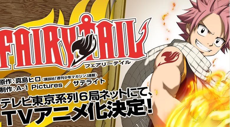 Fairy Tail музыка скачать Опенинг - картинка 2