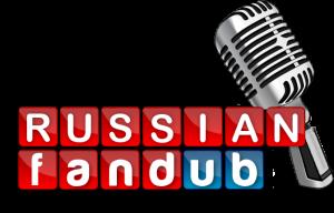 russian fandub - фандабы на русском